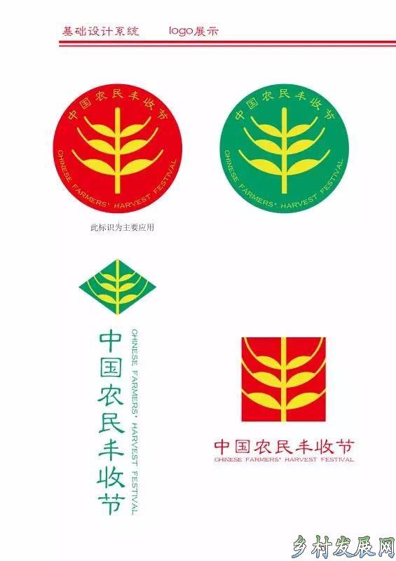 """""""中国农民丰收节""""主题标识正式发布"""