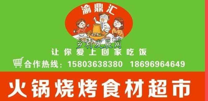 渝鼎汇火锅烧烤食材超市