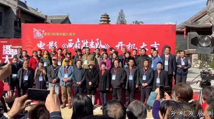 宝鸡:电影《西府游击队》开机仪式在岐山县举行   陕西凤掌门酒为开机仪式活动用酒