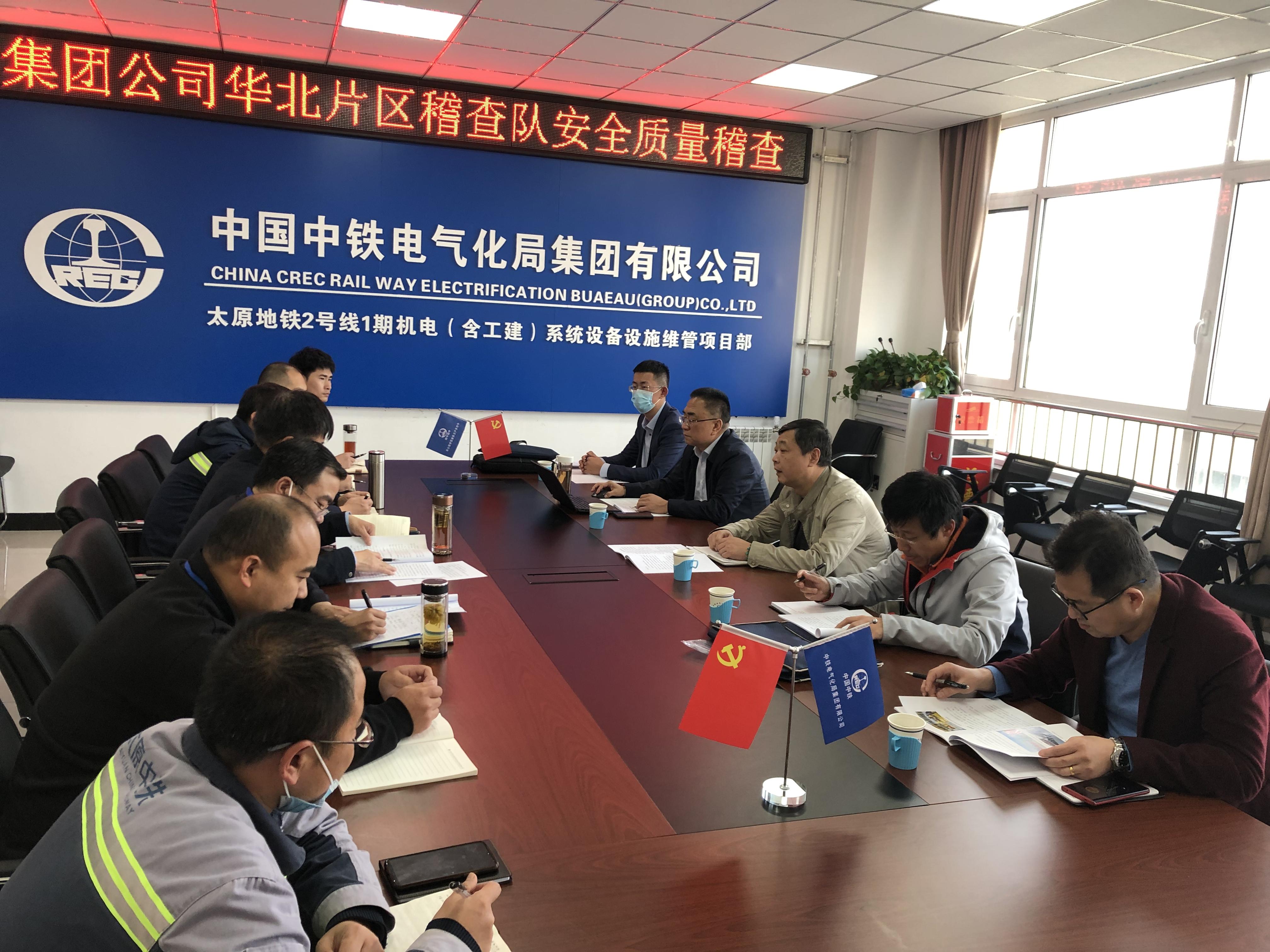 中铁电气化局太原地铁2号线维管项目接受稽查队检查