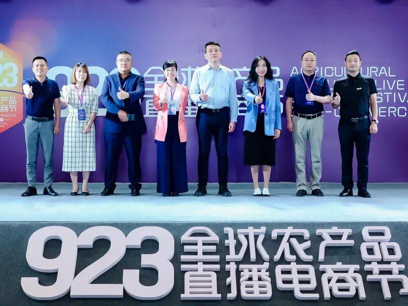 聚焦923全球农产品直播电商节 肥多多参展惊艳亮相
